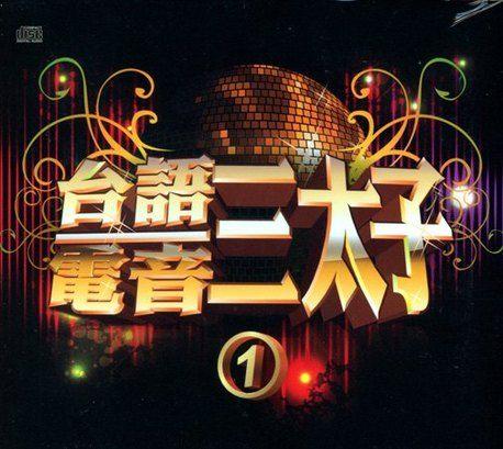 台語電音三太子1 雙CD (音樂影片購)
