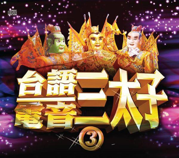 台語電音三太子3 雙CD (音樂影片購)