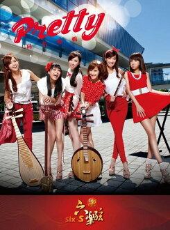 六樂弦six-s 同名專輯 CD附DVD (音樂影片購)