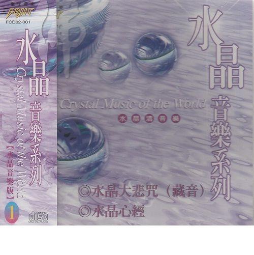 佛經水晶音樂系列CD【音樂版1】水晶清音樂 大悲咒(藏音) / 心經 佛經 (音樂影片購)