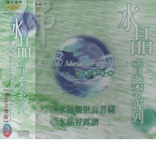 佛經水晶音樂系列CD【音樂版2】水晶清音樂 觀世音菩薩/甘露譜 佛經 (音樂影片購)