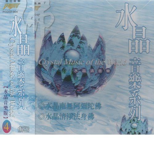 佛經水晶音樂系列CD【音樂版4】水晶清音樂 南無阿彌陀佛/清淨法身佛 佛經 (音樂影片購)