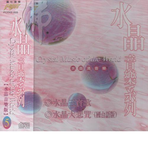佛經水晶音樂系列CD【音樂版5】水晶清音樂 三寶歌/大悲咒(國台語版) 佛經 (音樂影片購)