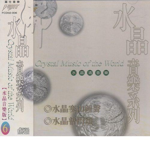 佛經水晶音樂系列CD【音樂版6】水晶清音樂 寒山鐘聲/普門頌 佛經 (音樂影片購)