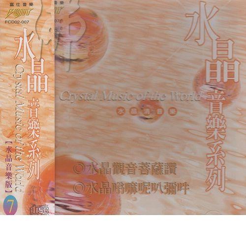 佛經水晶音樂系列CD【音樂版7】水晶清音樂 觀音菩薩讚/嗡嘛呢叭彌哞 佛經 (音樂影片購)
