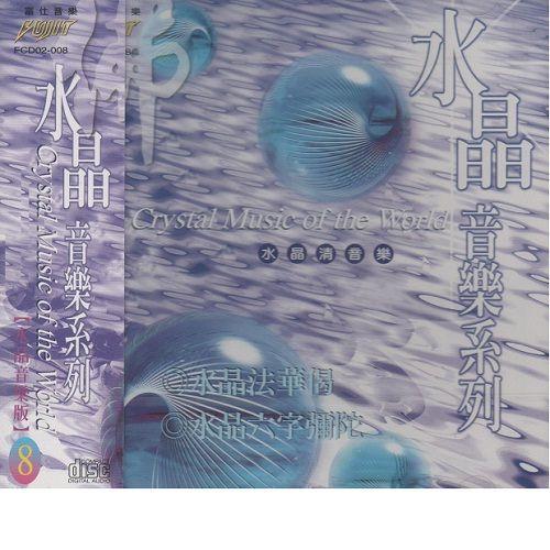 佛經水晶音樂系列CD【音樂版8】水晶清音樂 法華偈/六字彌陀 佛經 (音樂影片購)