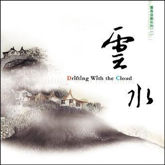 書香音樂系列  一  雲水 CD Drifting With The Cloud  音樂影
