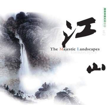 書香音樂系列 (二) 江山 CDThe Majestic Landscapes 神游太虛 紫金城 雲遊四海 在水一方 北斗望月