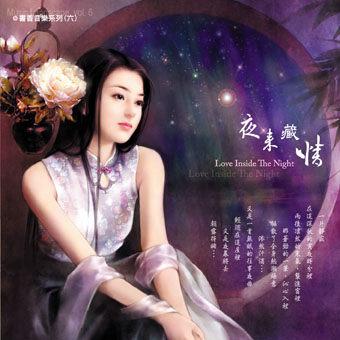 書香音樂系列 (五) 花間夢事 CD Love Of My Lifetime 花月正春風 花非花 浮生夢事 相思