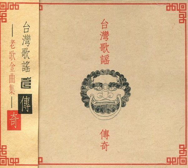 台灣歌謠傳奇3 CD (音樂影片購)