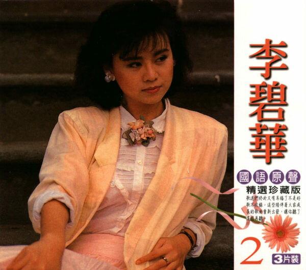 李碧華 國語原聲 珍藏版二 CD 三片裝  音樂影片購