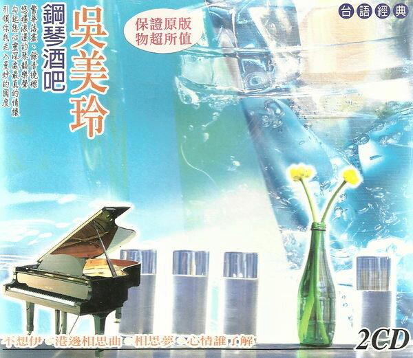吳美玲 鋼琴酒吧 台語經典 雙CD (音樂影片購)