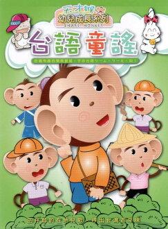 天才猴幼兒成長系列 台語童謠 CD 落大雨 大胖呆 火金姑 點仔膠 天黑黑(音樂影片購)