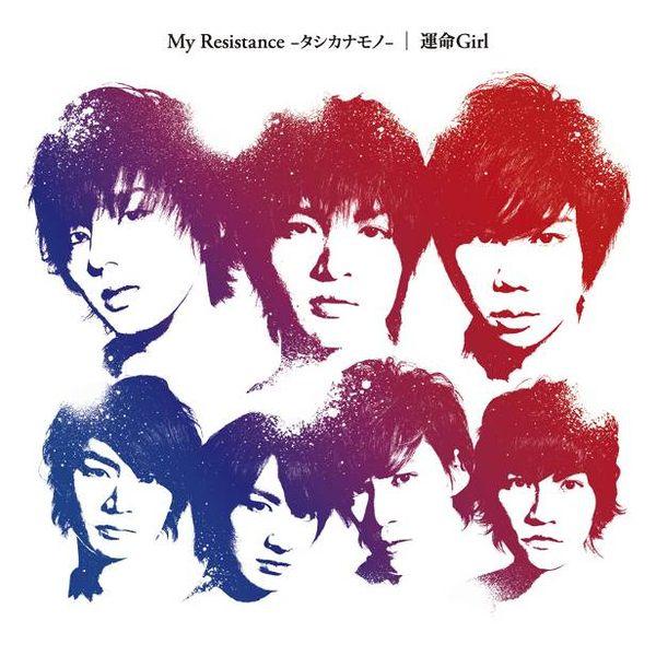 Kis~My~Ft2 My Resistance 真實的存在 命運女孩 CD ^(音樂影片