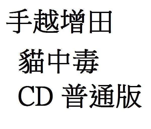 手越增田 貓中毒 CD 普通版 (音樂影片購)