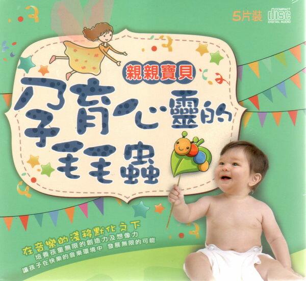 親親寶貝 孕育心靈的毛毛蟲 CD 5片裝 (音樂影片購)