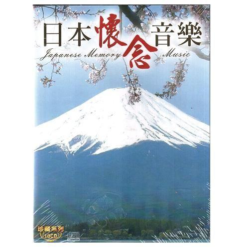 日本懷念音樂 珍藏系列CD (10片裝) Japanese Memory Music 王將男子漢傷心酒店壽喜燒(音樂影片購)