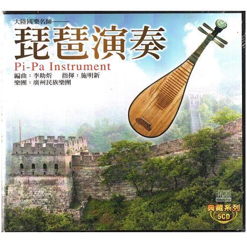 大陸國樂名師 琵琶演奏 典藏系列CD (5片裝) Pi-Pa Instrument 廣州民族樂團 (音樂影片購)