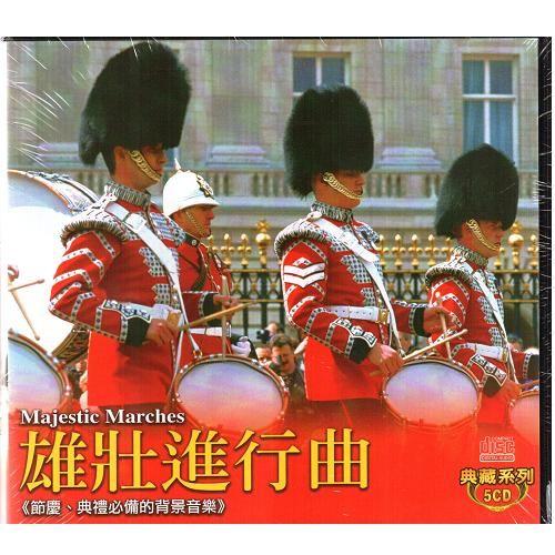 雄壯進行曲 典藏系列CD  5片裝  Majestic Marches 節慶典禮 的背景音