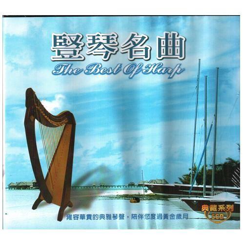 豎琴名曲 典藏系列CD (5片裝) The Best Of Harp 北非諜影綠袖子往日情懷天鵝湖搖籃曲(音樂影片購)