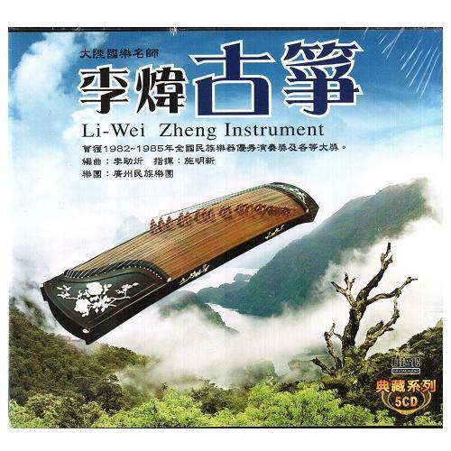 大陸國樂名師 李煒古箏 典藏系列CD (5片裝) Li-Wei Zheng Instrument 廣州民族樂團(音樂影片購)