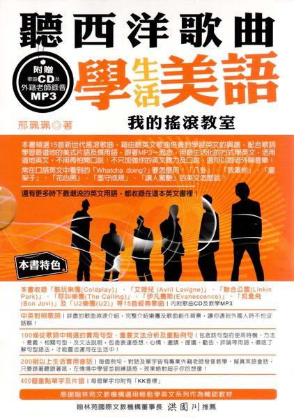 輕鬆學英文 03 : 聽西洋歌曲學生活美語 CD附書及教學MP3 (音樂影片購)