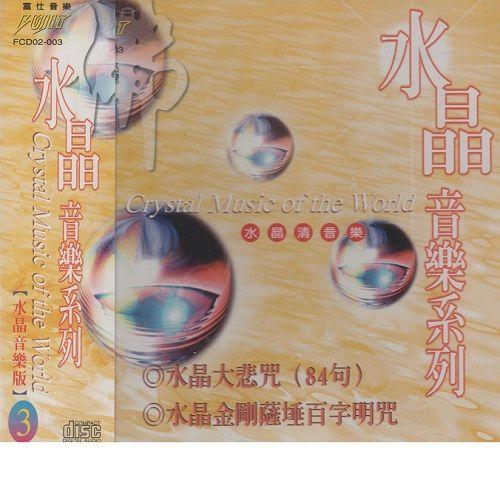 佛經水晶音樂系列CD【音樂版3】水晶清音樂 大悲咒(84句)/金剛薩埵百字明咒 佛經 (音樂影片購)