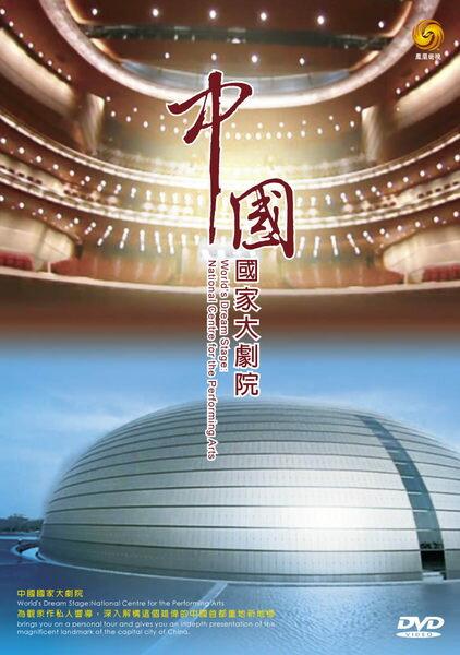 中國國家大劇院 DVD World\