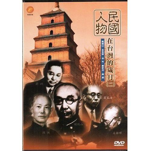 民國人物在台灣的歲月 第二集 DVD (音樂影片購)