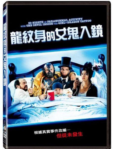 龍紋身的女鬼入鏡 DVD (音樂影片購)