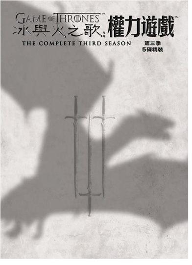 冰與火之歌:權力遊戲 第三季 DVD 5片裝 (音樂影片購)