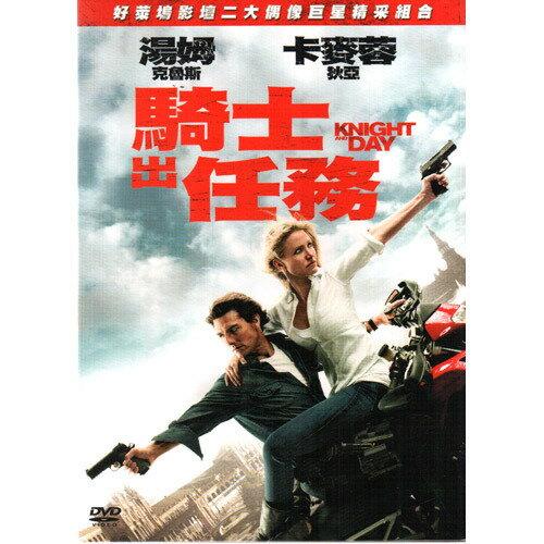 騎士出任務DVD Knight and Day 不可能的任務征服情海湯姆克魯斯霹靂嬌娃卡麥蓉狄亞 (音樂影片購)