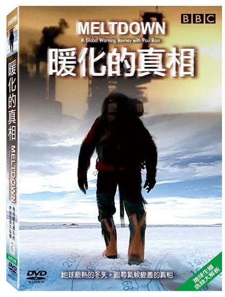 暖化的真相 DVD BBC 地球軟化 極圈實地考察 冰河時期 世界毀滅 (音樂影片購)