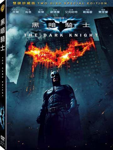 黑暗騎士 雙碟珍藏版 DVD The Dark Knight 克里斯汀貝爾希斯萊傑蓋瑞歐德曼 (音樂影片購)