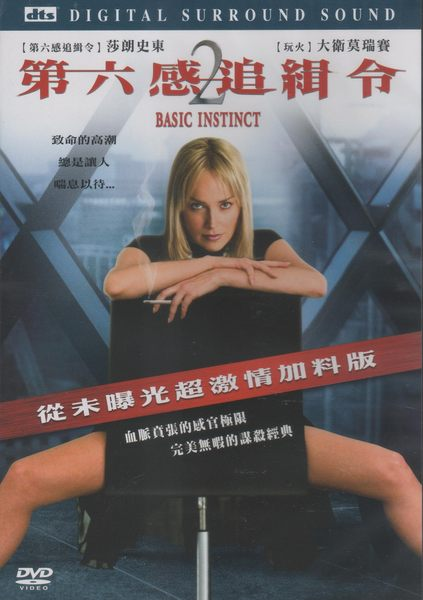第六感追緝令2 DVD Basic Instinct 2: Risk Addiction