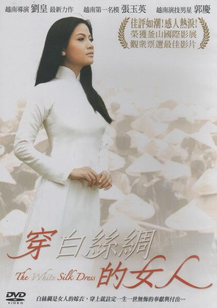 穿白絲綢的女人 DVD The White Silk Dress 劉皇 張玉英 郭慶  音