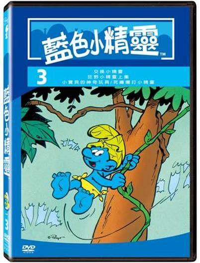 藍色小精靈3 DVD  音樂影片購