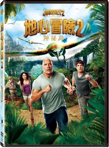 地心冒險 2 神祕島 DVD Journey 2: The Mysterious Island (音樂影片購)