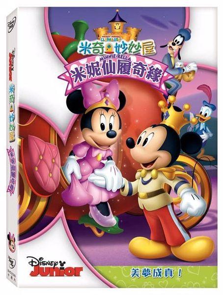 米奇妙妙屋:米妮仙履奇緣 DVD Disney (音樂影片購)