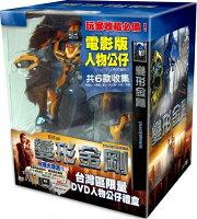 變形金剛 附 鋼鐵人 珍藏禮盒版 DVD 贈台灣區限量人物公仔 隨機 (音樂影片購)