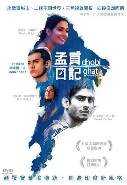 孟買日記 DVD 免運費 (音樂影片購)