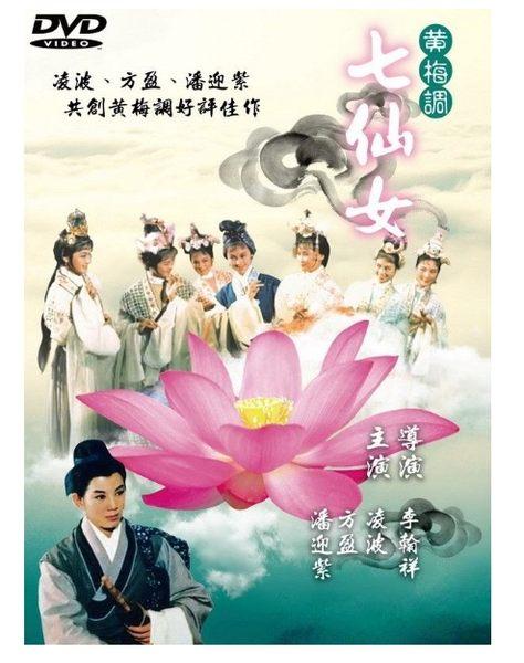 黃梅調系列:七仙女 DVD 免運 (音樂影片購)