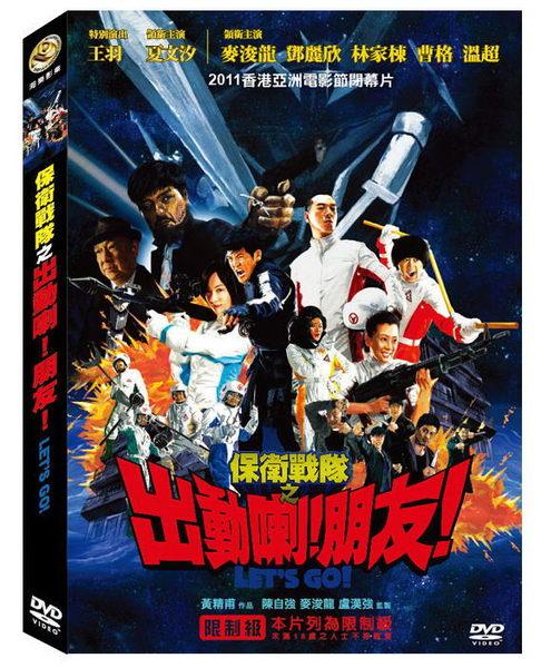 保衛戰隊之出動喇 ! 朋友 ! DVD LET‵S GO DVD 麥浚龍鄧麗欣溫超夏文汐林嘉華林家棟 曹格