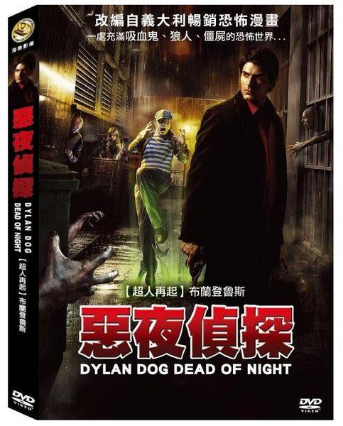 惡夜偵探 DVD Dylan dog dead of night 布蘭登魯斯Kevin M