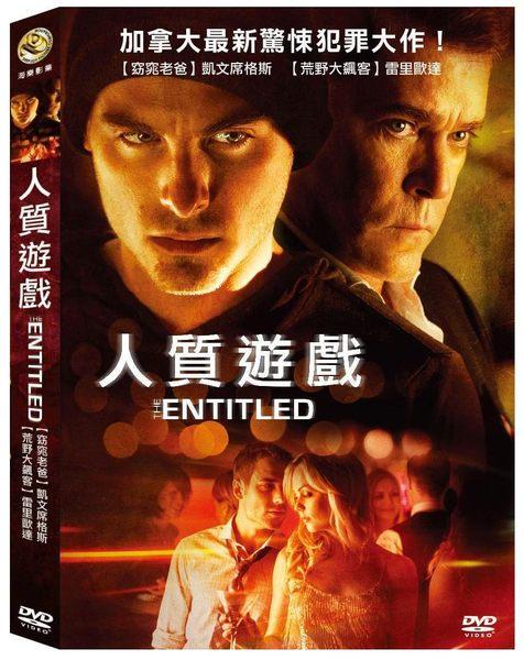 人質遊戲 DVD The Entitled 窈窕老爸凱文席格斯荒野大飆客雷里歐達亞倫伍德利