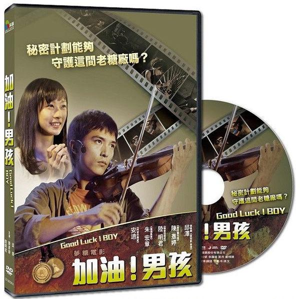 加油!男孩 DVD (音樂影片購)