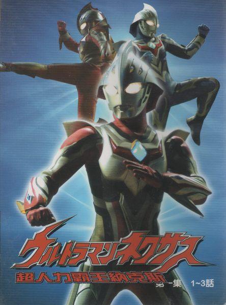 超人力霸王 納克斯 第一集 DVD 1 - 3話 夜襲 異生獸 巨人 地球解放組織 鹹蛋超人 (音樂影片購)