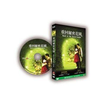 重回秘密花園 DVD (音樂影片購)