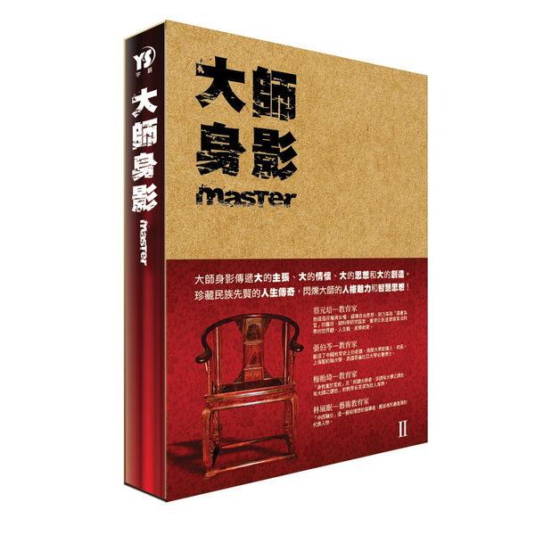 大師身影 第二集 DVD (音樂影片購)