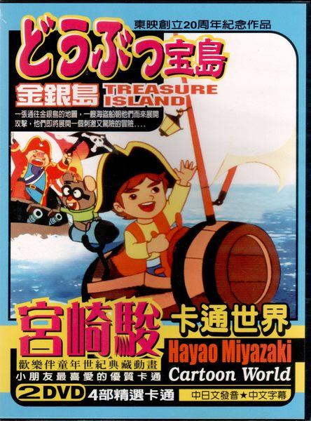 宮崎駿卡通世界 雙DVD (音樂影片購)